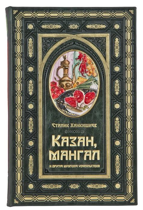 Подарочная книга «Казан. Мангал» Сталик Ханкишиев
