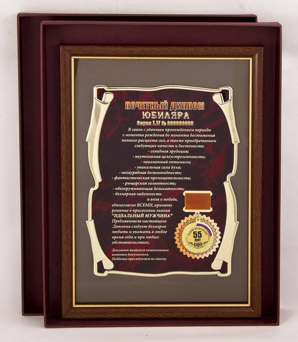 Почетный диплом юбиляра. 55 лет