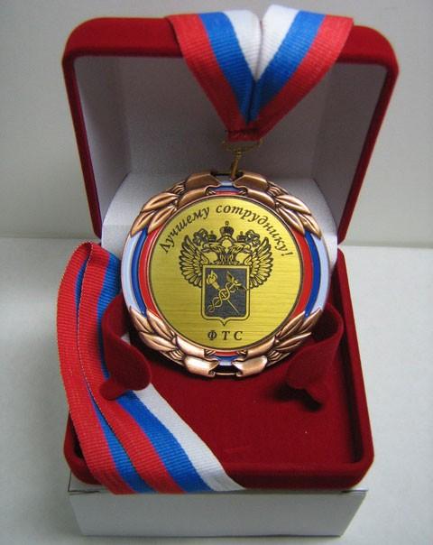 Памятная медаль «Федеральная Таможенная служба»