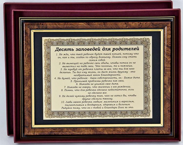 Плакетка подарочная «10 заповедей родителям»
