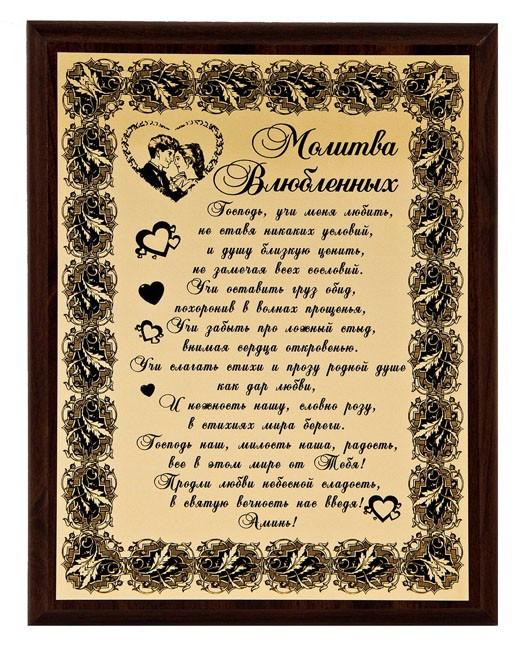 Плакетка подарочная «Молитва влюбленных»