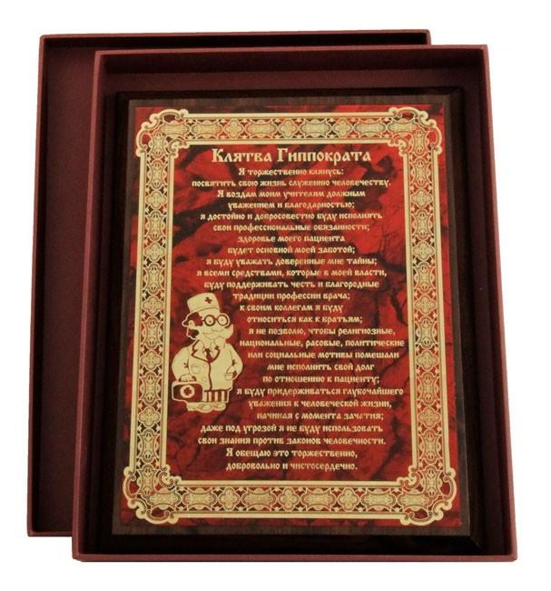 Плакетка подарочная «Клятва Гиппократа»