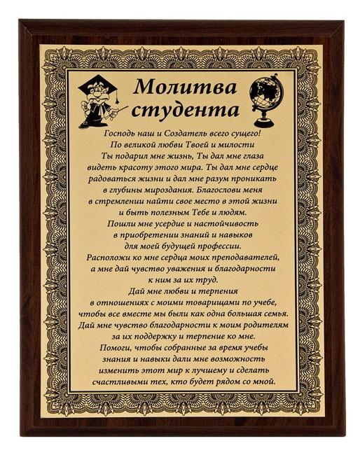 Плакетка подарочная «Молитва студента»