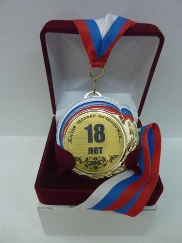 Памятная медаль «18 Лет»