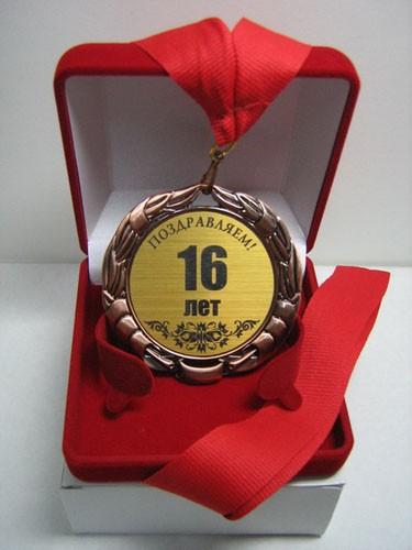 Памятная медаль «16 Лет»