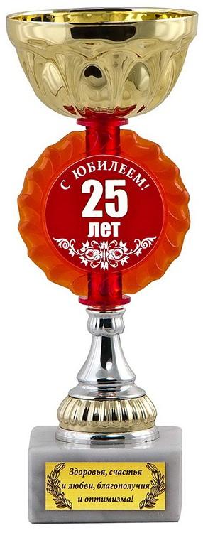 Кубок подарочный «25 лет»