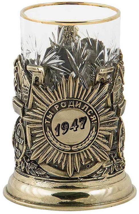 Подстаканник в наборе «Ты родился!» 1947 год