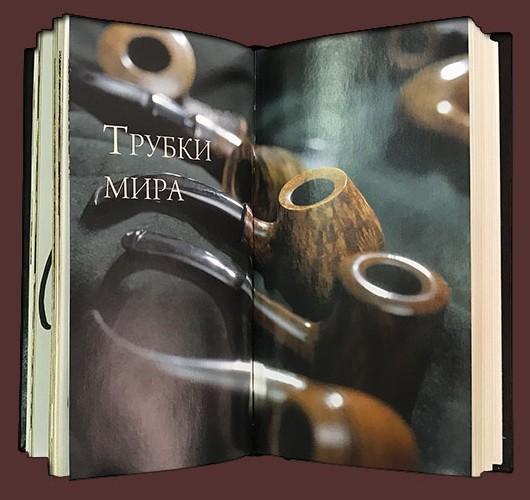 Подарочная книга «Трубки»