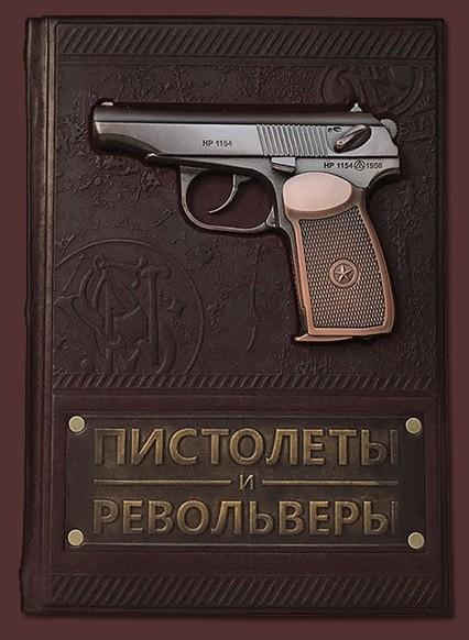 Книга «Пистолеты и револьверы. Большая энциклопедия»
