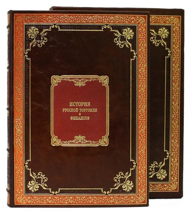 История русской торговли и финансов