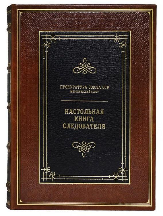 Подарочная книга «Настольная книга следователя»