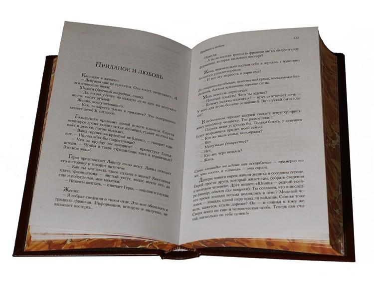Подарочная книга «Еврейское остроумие»