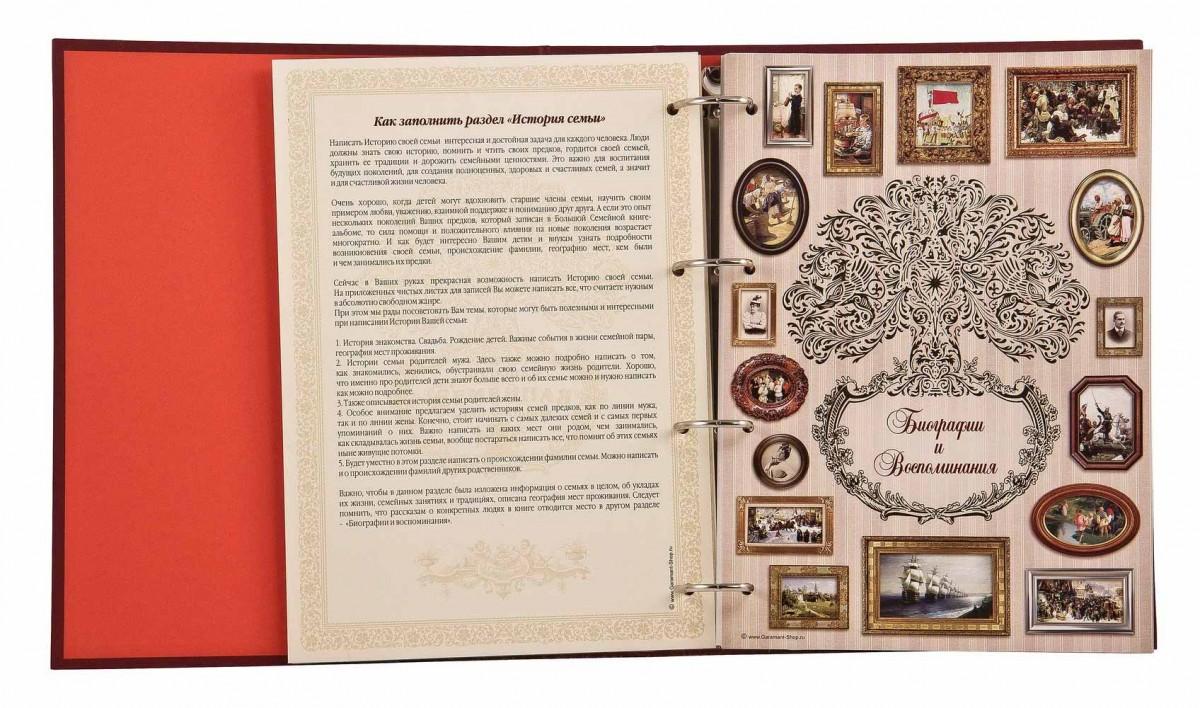 Семейная книга «Традиция»