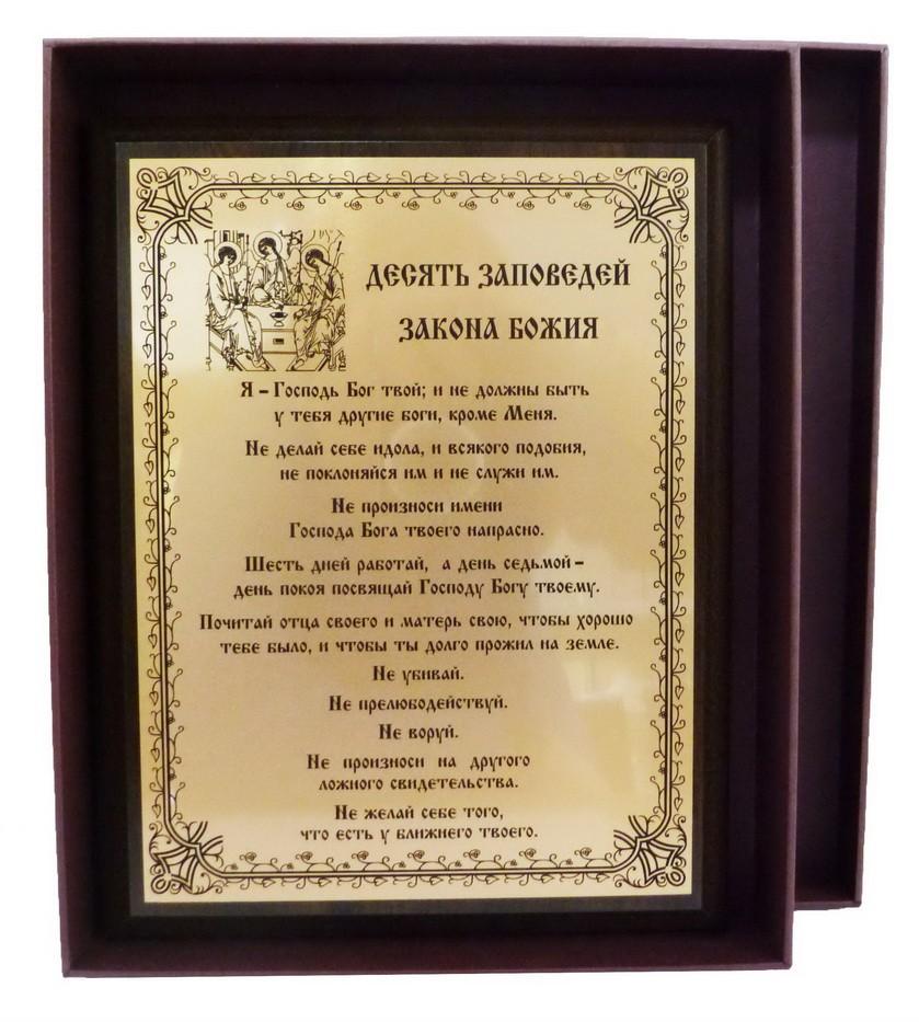 Плакетка подарочная «Десять заповедей Закона Божия»