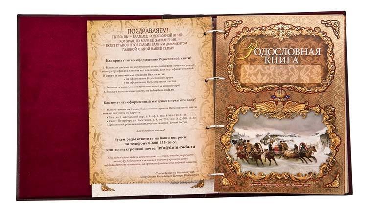 Родословная книга «Изысканная» подарочная