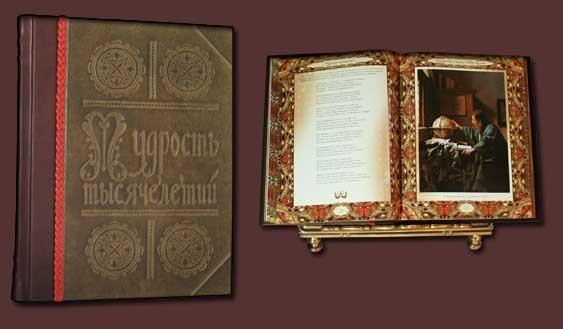 Энциклопедия. Мудрость тысячелетий