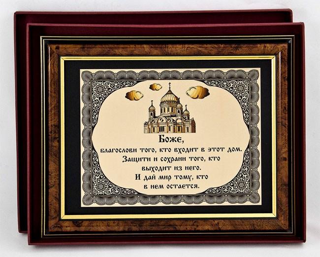 Плакетка подарочная «Оберег»