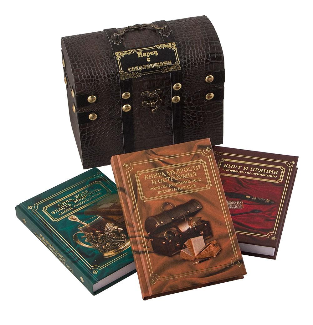 Три книги афоризмов «Ларец сокровищ», в стилизованном деревянном сундучке