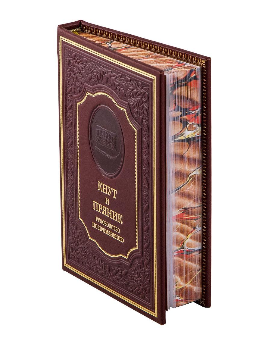 Подарочная книга «Кнут и пряник. Руководство по применению» сборник афоризмов
