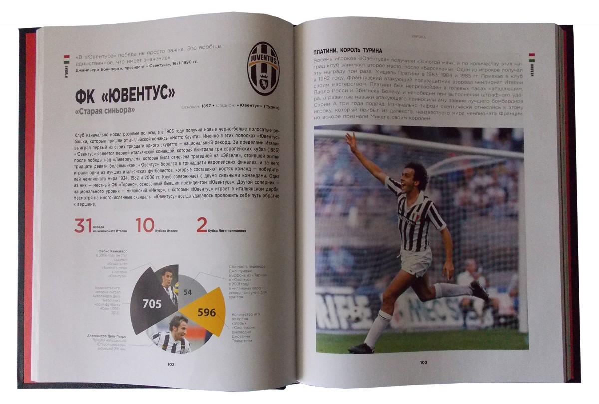 Книга подарочная Жан Лезэ: 1000 лучших футбольных клубов мира