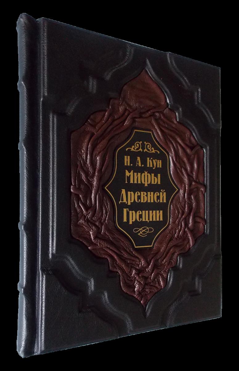 Подарочная книга «Мифы Древней Греции»
