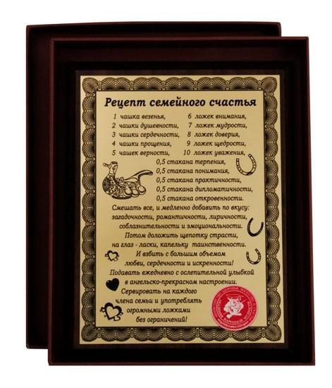 Плакетка подарочная «Рецепт семейного счастья»