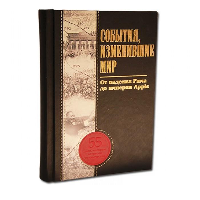 Книга подарочная «События, изменившие мир»