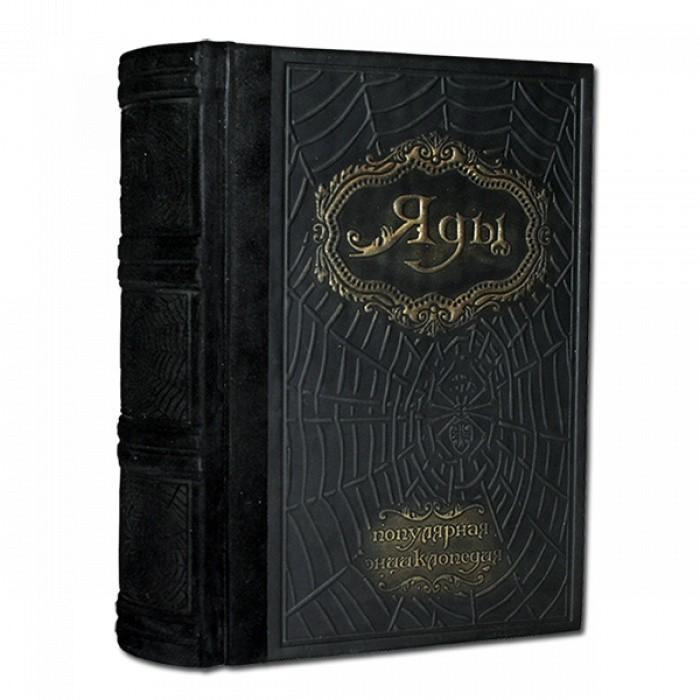 Подарочная книга Яды энциклопедия