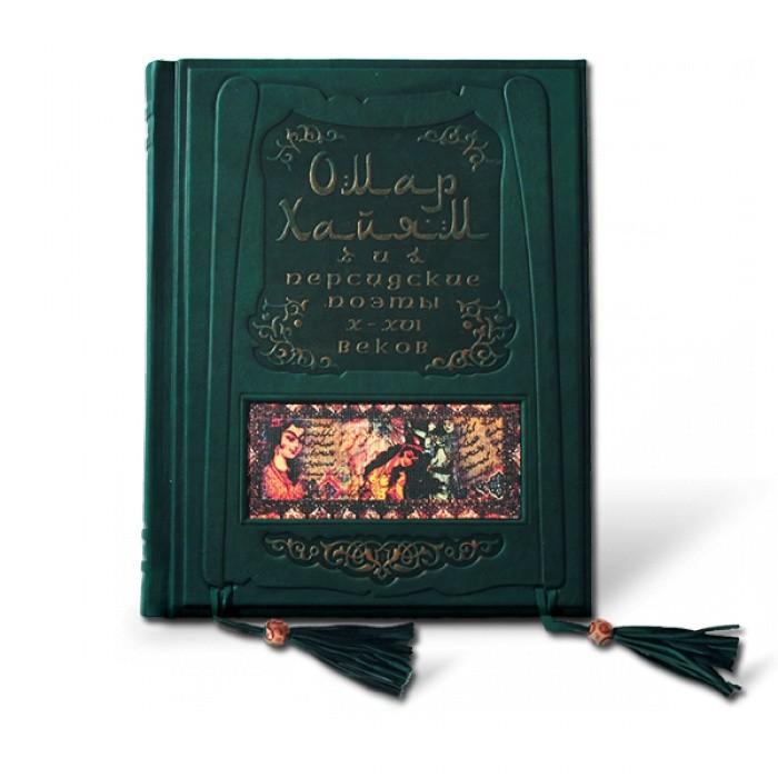 Подарочная книга «Омар Хайям и персидские поэты X-XVI веков»