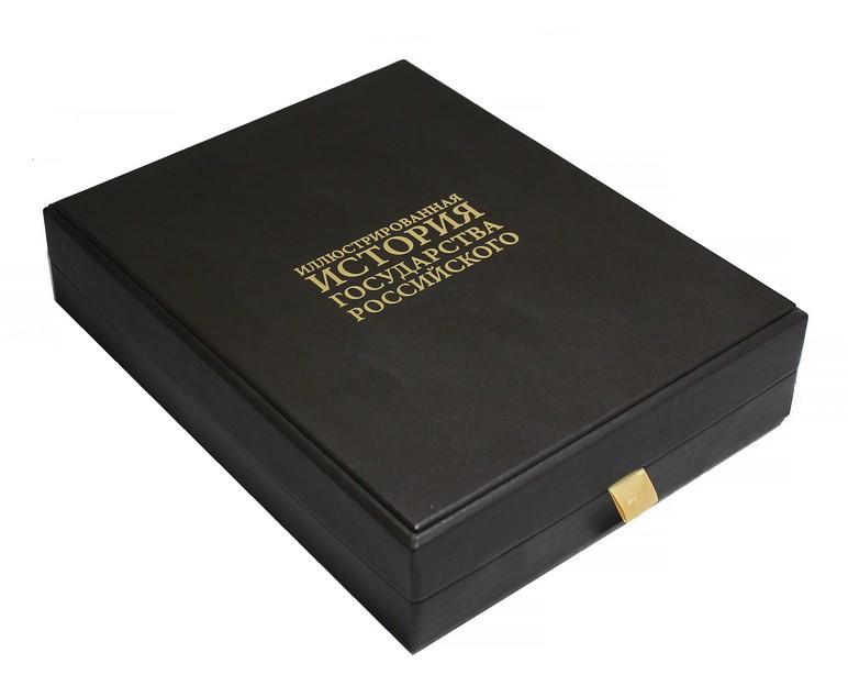 Книга подарочная «Иллюстрированная история государства Российского»