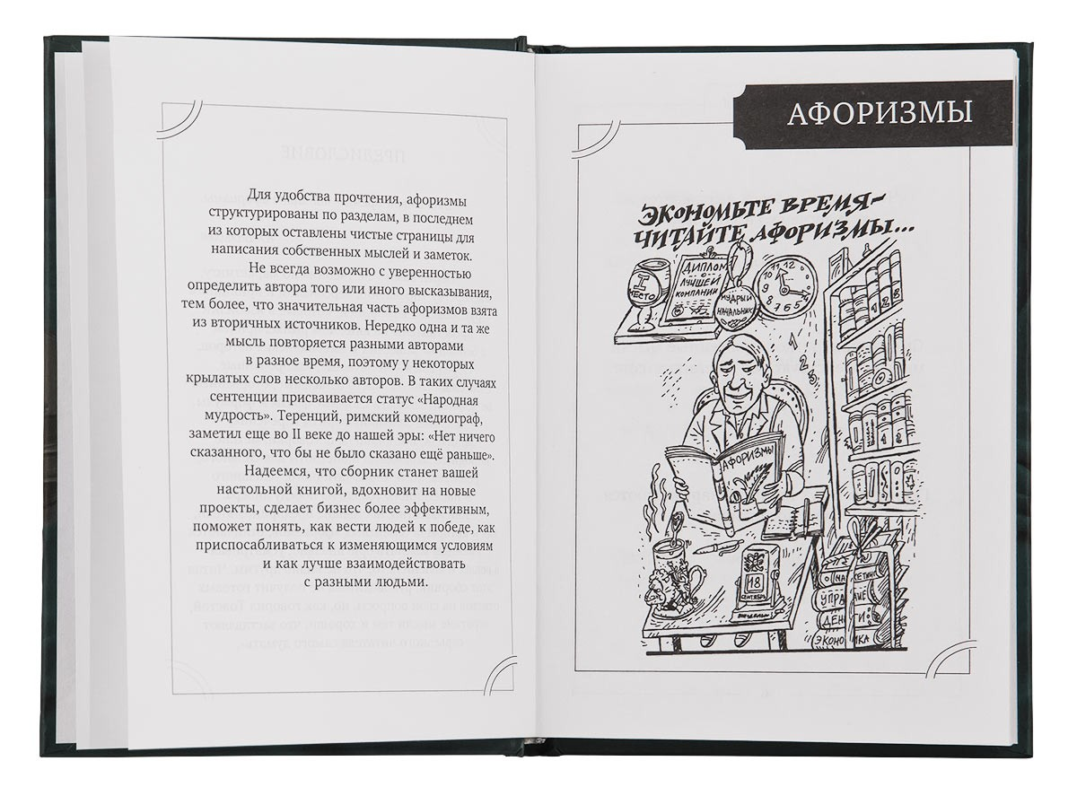 Подарочный набор для руководителя «Сила. Воля. Власть. Мудрость»