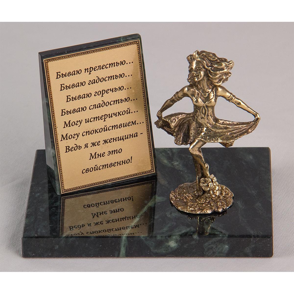 Подарок, фигурка девушки на камне с плакеткой «…Ведь я же женщина-Мне это свойственно!»