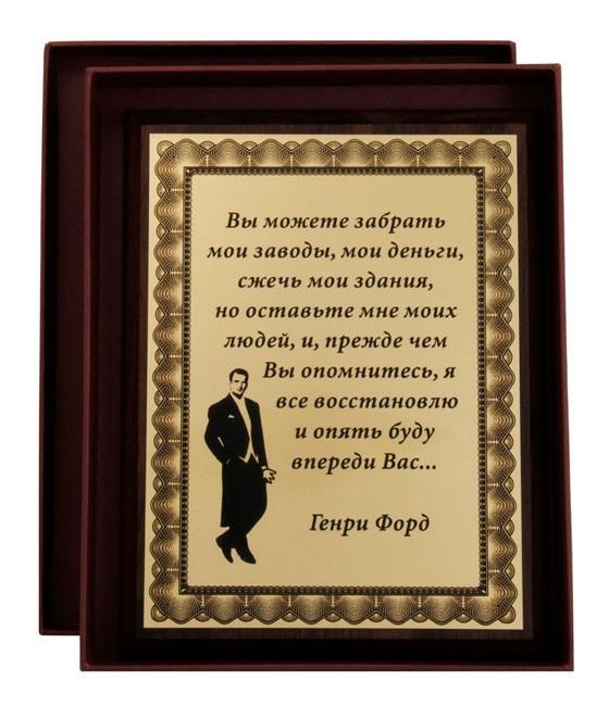 Плакетка подарочная «Памятка начальнику»