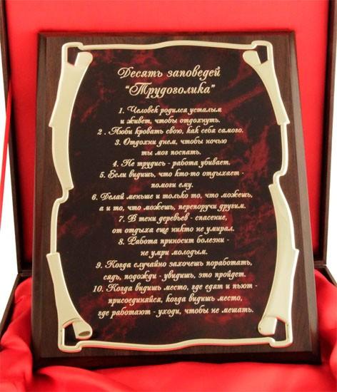 Плакетка подарочная «Десять заповедей трудоголика»