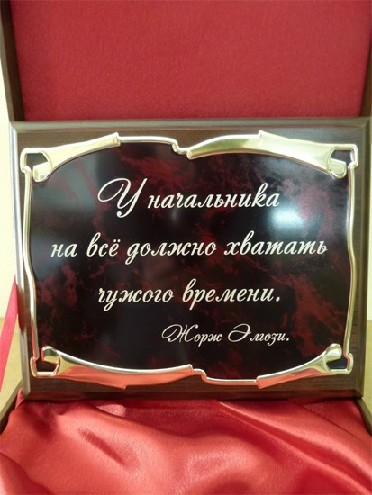Плакетка подарочная «У каждого начальника…»