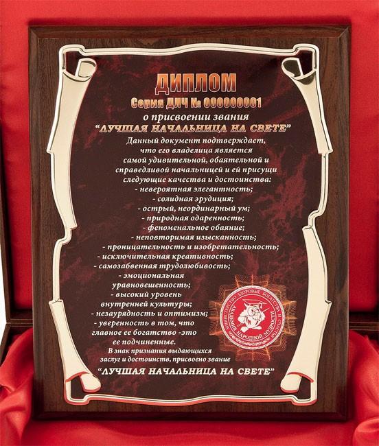 Плакетка подарочная «Диплом «Лучшая начальница»