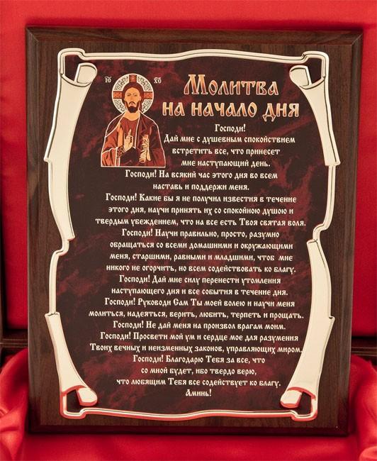 Плакетка подарочная «Молитва на начало дня»