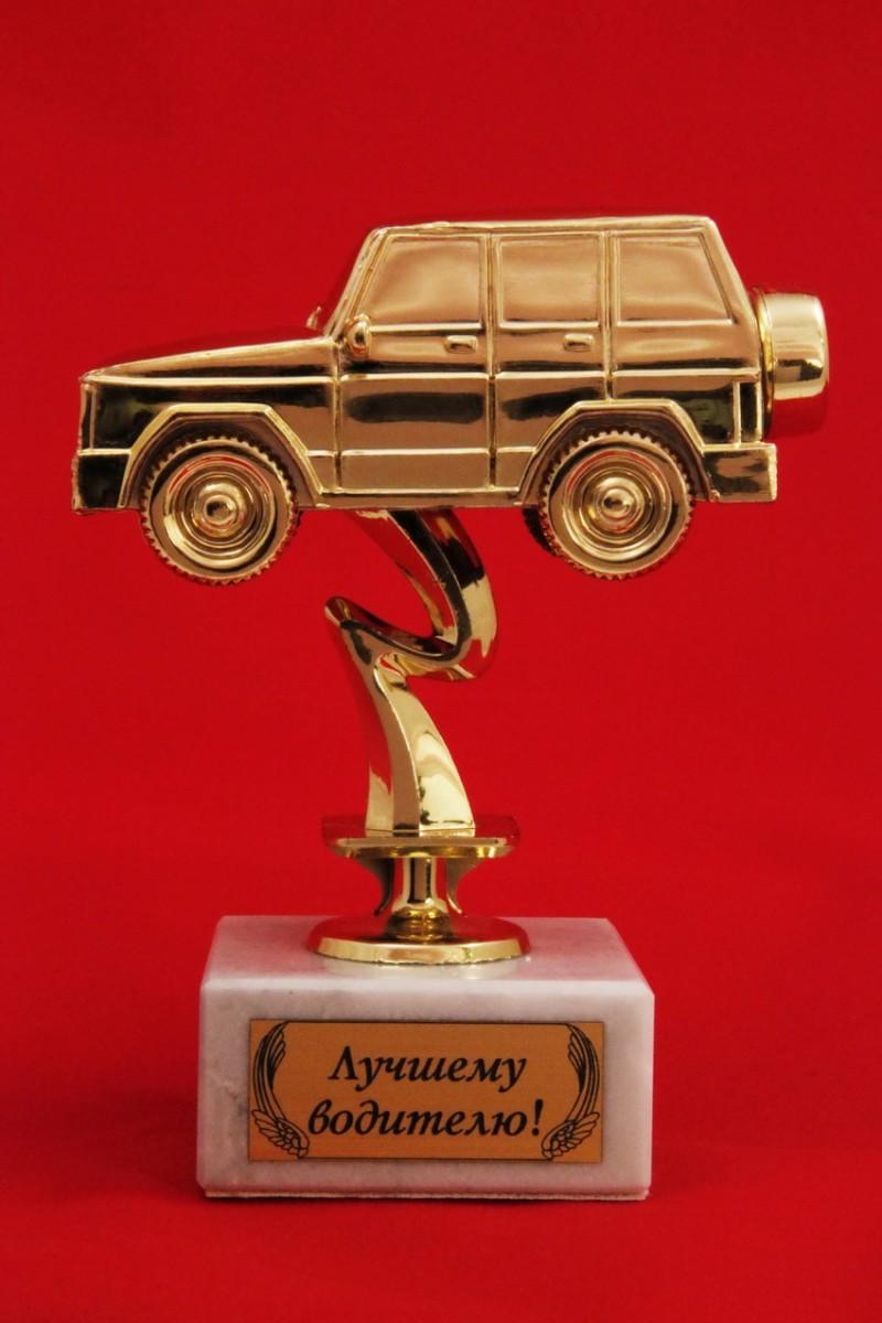 Автомобиль - сувенир