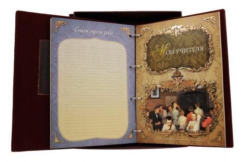 Родословная книга подарочная