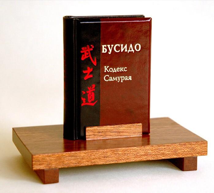 Мини-книга «Бусидо. Кодекс Самурая»