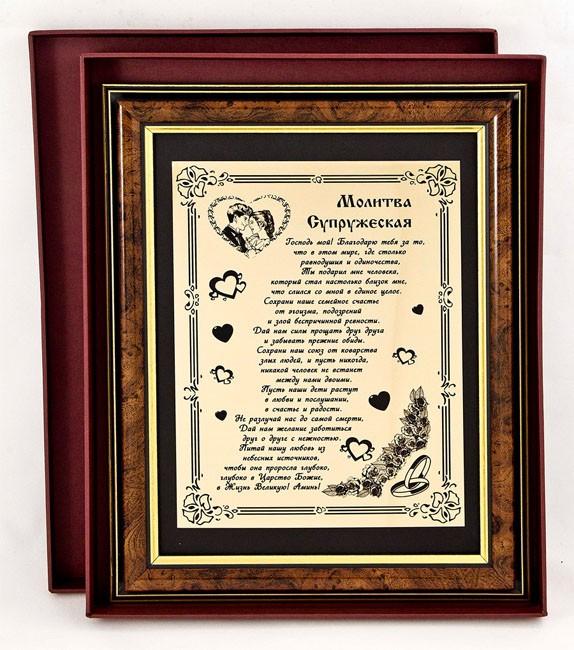 Плакетка подарочная «Молитва супружеская»