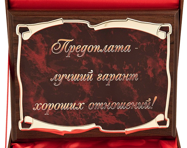 Плакетка подарочная «Подарок партнерам»