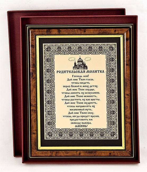 Плакетка подарочная «Родительская молитва»