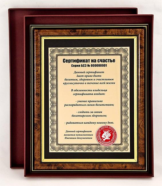 Плакетка подарочная «Сертификат на счастье»