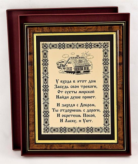 Плакетка подарочная «У входа в этот дом…»