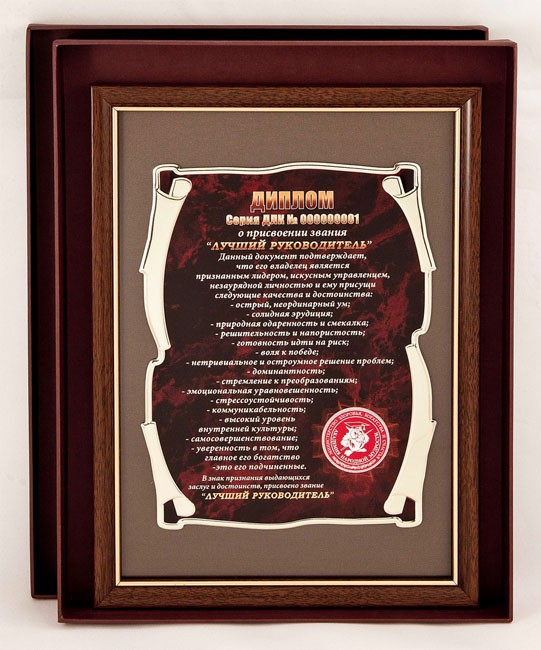 Плакетка подарочная «Диплом «Лучший руководитель»