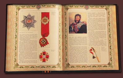 Подарочная книга «Символы и награды Российской империи»