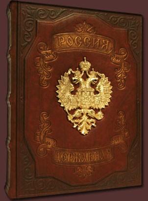 Подарочная книга «Россия Державная»