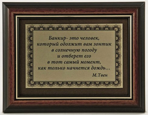 Плакетка «Банкир-это человек...»