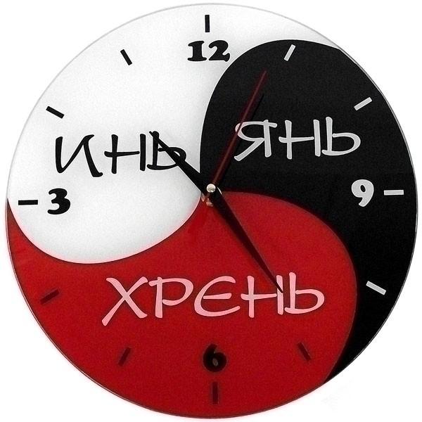 Прикольные настенные часы «Инь Янь Хрень»